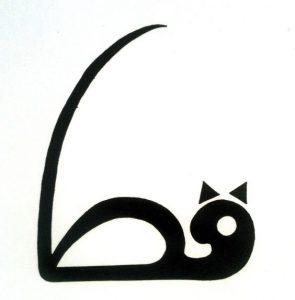 Arabic cat